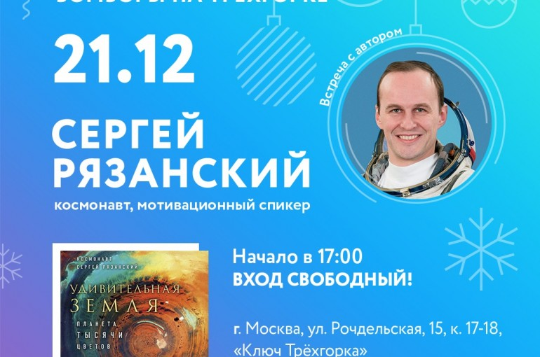 new Year Book Fair of the Bombora Publishing House on Trekhgorka - фото - 1
